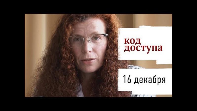 Юлия Латынина / Код доступа / 16.12.17