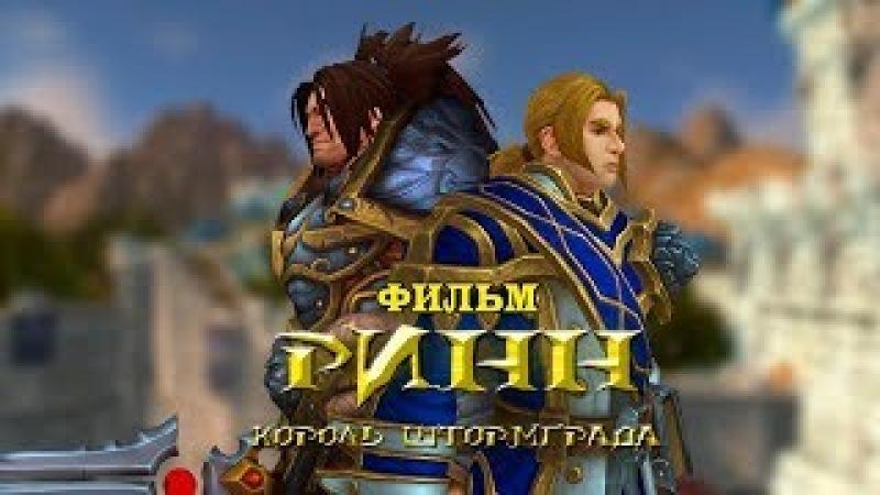 Фильм - Warcraft: Ринн - Король Штормграда (Alamerd)