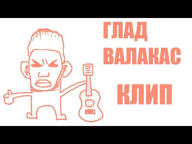 КЛИП ГЛАД ВАЛАКАС ОДНОГЛАЗЫЙ ДЖЕКИ ЧАН 18 МАТЫ