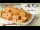 Щербет Ирис из 3 х ингредиентов Fudge vanilla Elena Stasevich HM