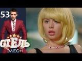 Отель Элеон 3 сезон 11 серия (эфир 05.12.17)