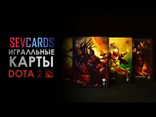 Игральные карты Sevcards DOTA 2 (промо)
