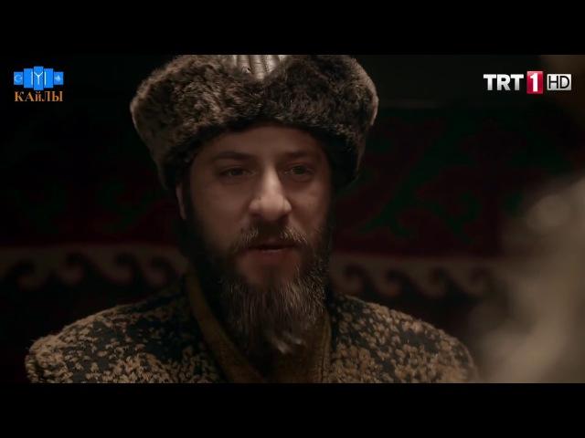 Воскресший Эртугрул 7 на русском