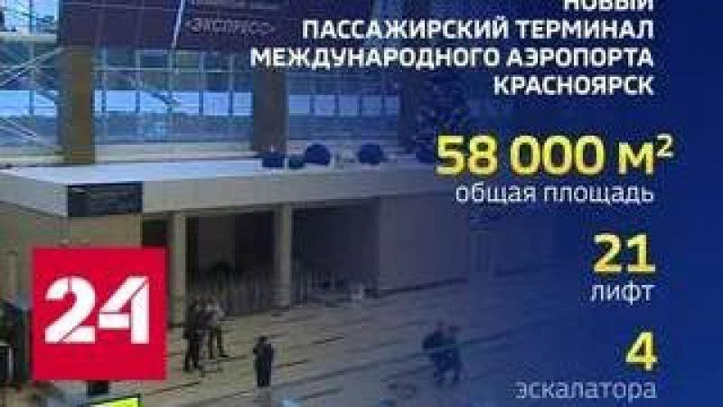 Аэропорт Красноярска стал крупнейшим за Уралом Россия 24