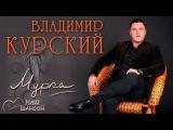 Наш шансон  Владимир Курский - Мурка (Альбом 2016)