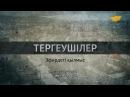Тергеушілер Эфирдегі қылмыс 5 бөлім Следователи Смерть на радио 5 серия