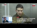 Савченко если в Украине не было войны спецслужб ситуации с Рубаном не возникла 09 03 18