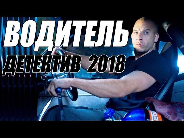 ПРЕМЬЕРА 2018 ВЗОРВАЛА ВОРОВ [ ВОДИТЕЛЬ ] Русские детективы 2018 новинки, фильмы 2018 HD