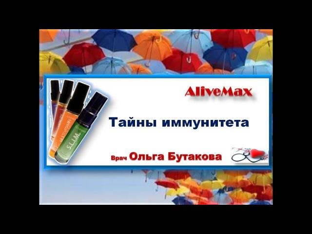 Тайны иммунитета. Ольга_Бутакова 7-987-478-19-64AliveMax! ОТЗЫВЫ! РЕЗУЛЬТАТЫ!