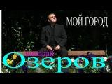 Николай Озеров - Мой город (видеоклип)