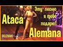 ☑️Самая красивая танцевальная пара ! Ataca y Alemana Эту песню я тебе подарю Дилижанс