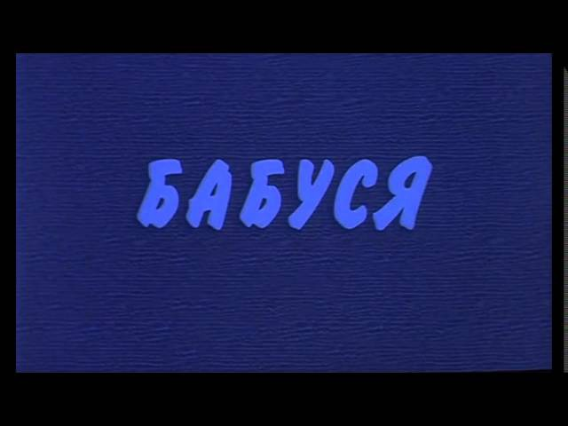 Бабуся 2003 Самый сильный фильм ,f,ecz 2003 cfvsq cbkmysq abkmv