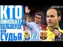 Барселона теряет очки перед матчем с Атлетико Судья испортил игру Вальверде начудил