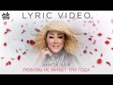 Анита Цой - Любовь не живет три года. Lyric video 2017