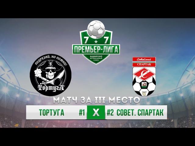 БФС-Премьер-Лига 7х7 Матч за III место Тортуга х Советский Спартак