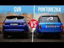 ПОНТОРЕЗКА vs Range Rover SVR