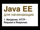 Java EE для начинающих. Урок 1: Введение. HTTP - Request и Response.
