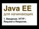 Java EE для начинающих. Урок 1 Введение. - Request и Response.