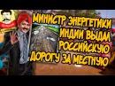 Из России в любовью. Министр энергетики Индии выдал российскую дорогу за местную