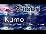 How To Shibori using a Kumo BindingPleating Technique