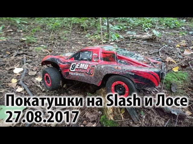 Traxxas Slash 4x4 и Losi SCTE 2.0 в Митинском Лесу 27.08.2017