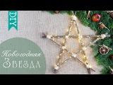 🌟 DIY 🎄 Новогодний декор 🎄 Звезда из веток 🌟