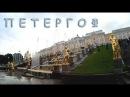 Что за шуточки Петра I в Петергофе Петергоф 2017 - 100500 фонтанов!