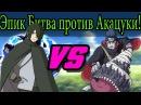 Ниндзя Легендарные Воины Эпик Битва Бога против Акацуки