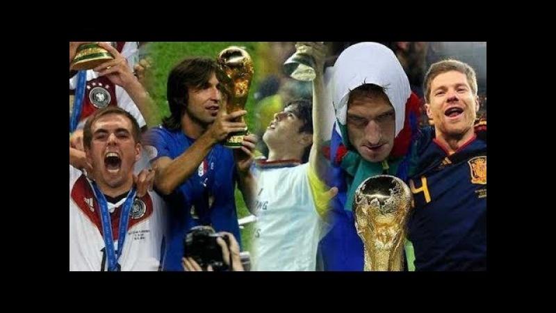 Футбольные легенды,завершившие карьеру в 2017 году.