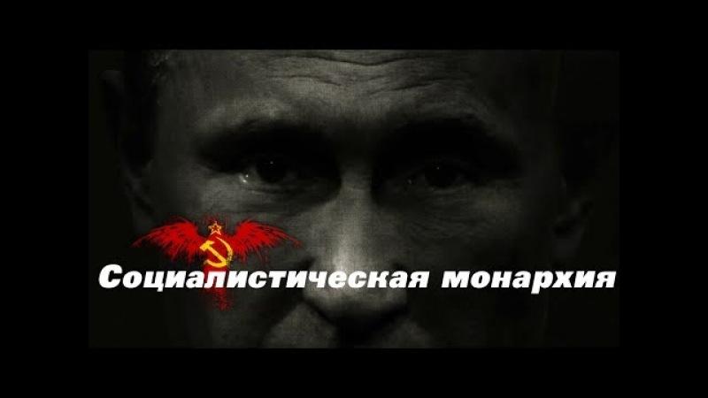 Социалистическая монархия (пророчество о России - Ванга)
