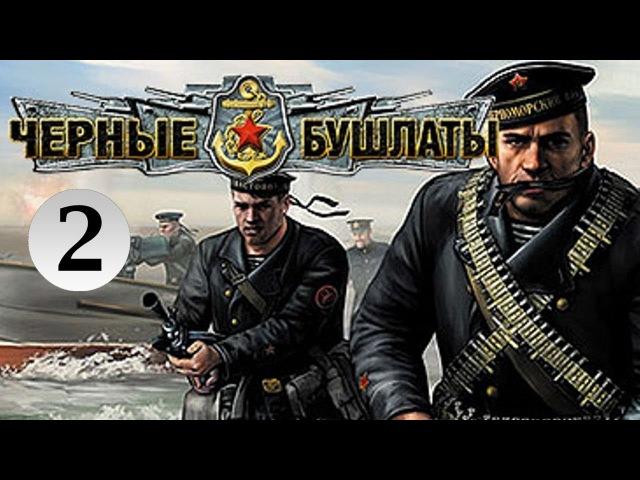 Черные бушлаты 2 серия (2018) Военный фильм сериал