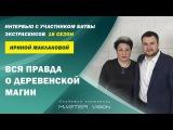 Интервью с Участником Битвы Экстрасенсов 18 сезона Ириной Маклаковой. Превью