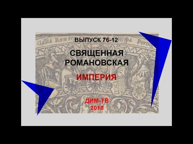 76 12 ИМПЕРАТОР ПАВЕЛ 1 СВЯЩЕННАЯ РОМАНОВСКАЯ ИМПЕРИЯ История России