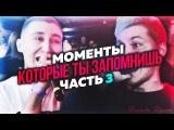 МОМЕНТЫ, КОТОРЫЕ ТЫ ЗАПОМНИШЬ НАДОЛГО 140 BPM CUP 3 часть 1 сезон