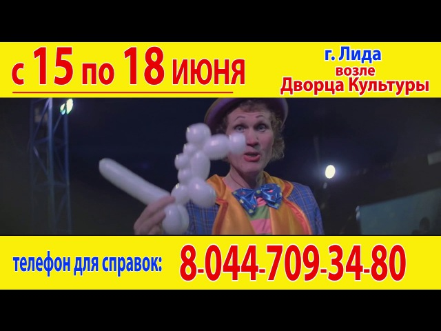 Цирк-шапито Арлекин с 15 по 18 июня возле Дворца культуры