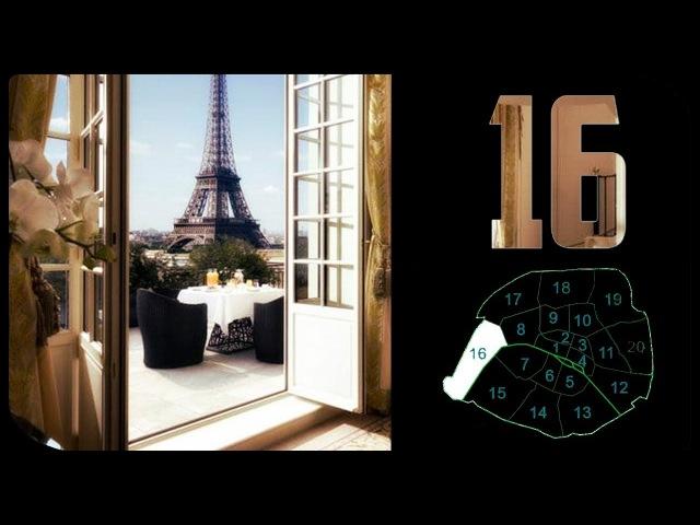 16 Район [ПАРИЖ] ★ Самый ЭЛИТНЫЙ лухари округ - Парижская Рублёвка VLOG ★