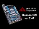 Прошивка биоса материнской платы Huanan x79 v 2.47 для разгона процессора E5 1650 и других