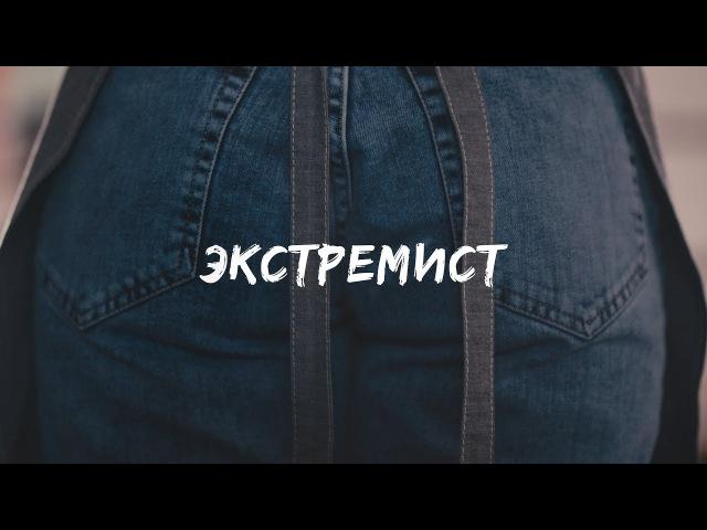 Экстремист (2018) короткометражный фильм