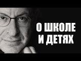 Михаил Лабковский О школе и детях