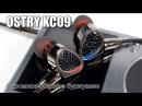 Обзор наушников OSTRY KC09