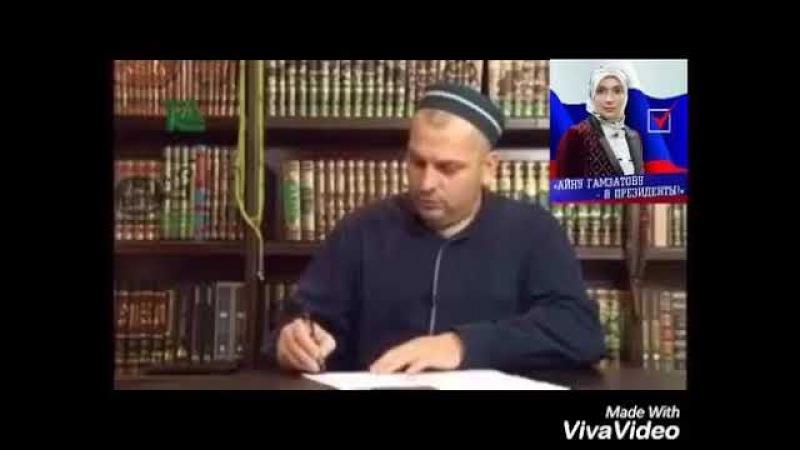 Сначала поставьте нормального муфтия имамы дагестана