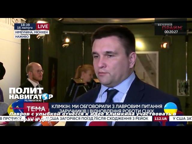 Лавров с улыбкой отнёсся к идее Климкина участвовать в выборах в ДНР