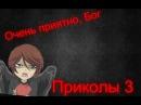 Очень приятно, Бог(Kami-sama Hajimemashita)-Приколы 3