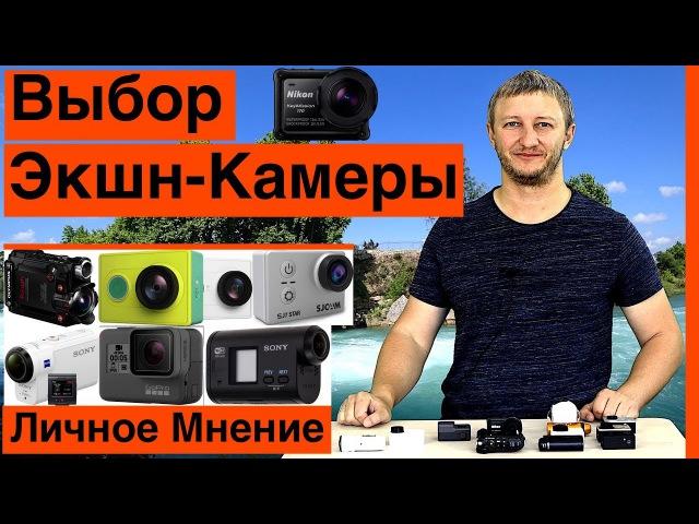 Экшн Камеры Какую Выбрать Сегодня Личное мнение Sony или Yi 4K