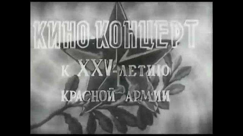 Киноконцерт к 25-летию Красной Армии (1943)