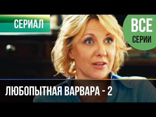 Любопытная Варвара-2 - 1-8 серии (2014)