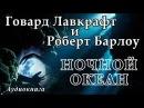 Говард Ф. Лавкрафт и Роберт Х. Барлоу - НОЧНОЙ ОКЕАН