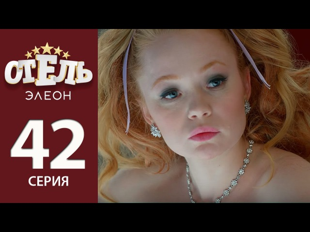 Отель Элеон 21 серия 2 сезон 42 серия комедия HD