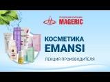 Деменко Валентина Ивановна. Косметика EMANSI.