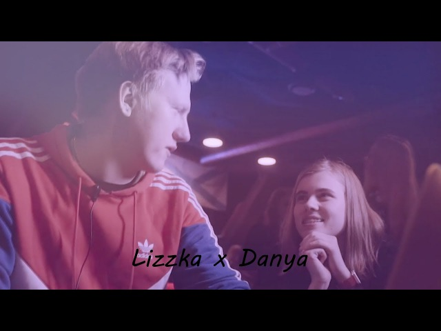 Даниззка || DK inc. и Лиззка